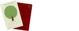あうんの木 Thank you POINT CARD